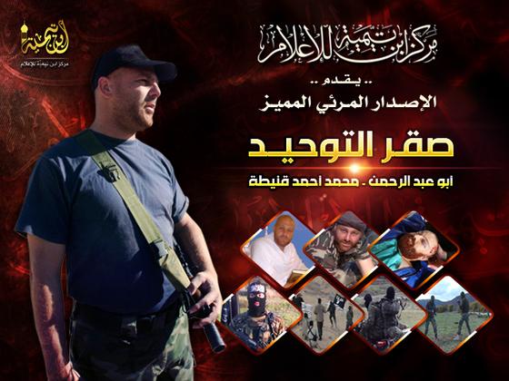 "Notification from Ibn Taymiyya Media Center's Facebook page on the ""martyrdom"" of Gazan Muhammad Ahmed Qanitah (March 2013)"