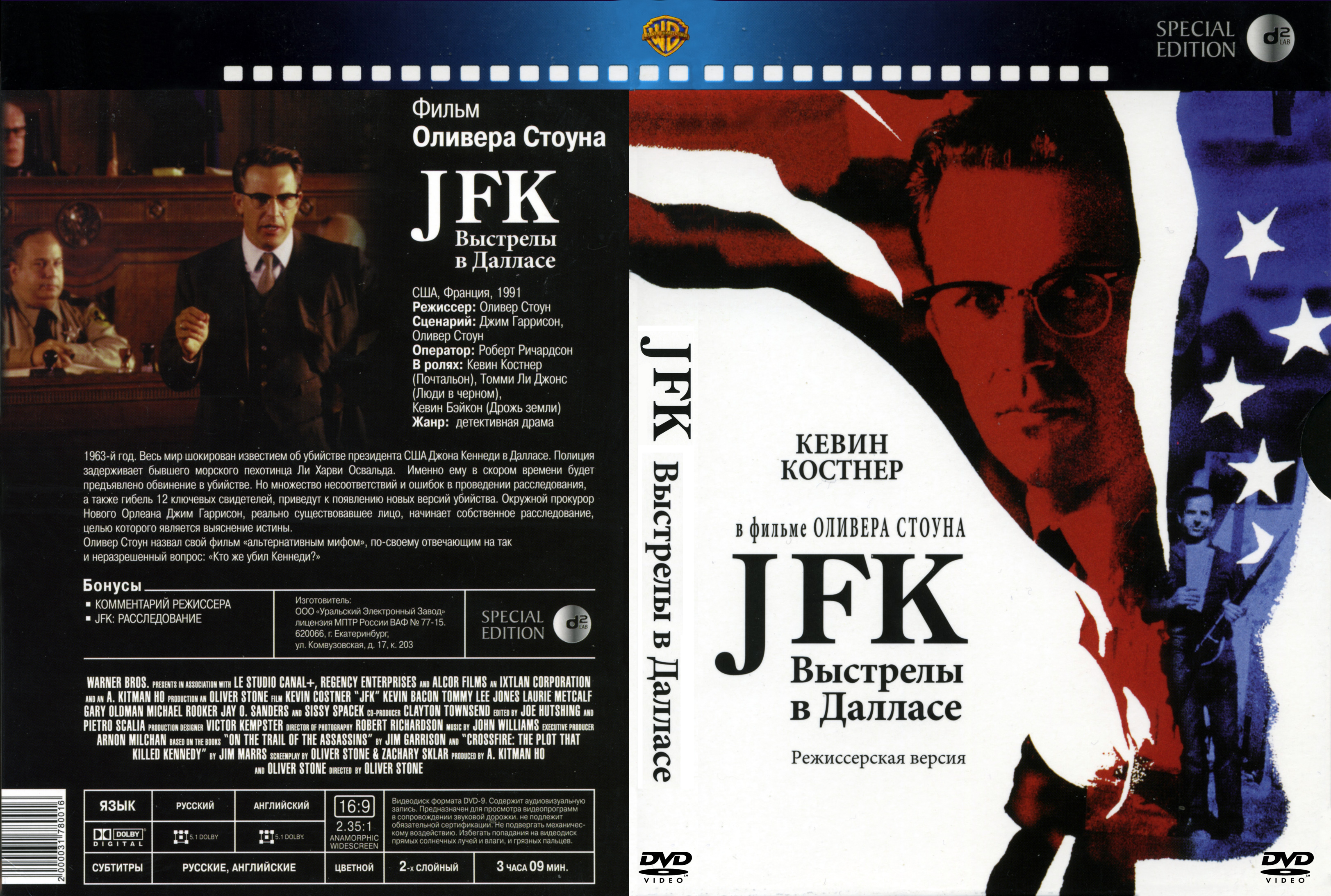 a review of the 1991 movie jfk by oliver stone This could have been a classic movie, but oliver stone took history and distorted it in order to make a movie that would  review of jfk (1991.