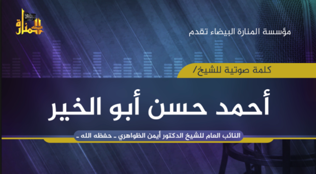 Graphic released with the speech of Ahmad Hassan (Abu Khayr al-Masri) about Jabhat al-Nusra and relations with al-Qaeda